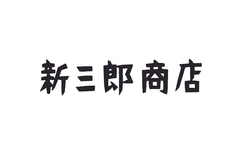 新三郎商店ロゴ横.jpg