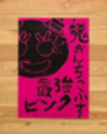 低最強ピンク女鬼ポスター.jpg