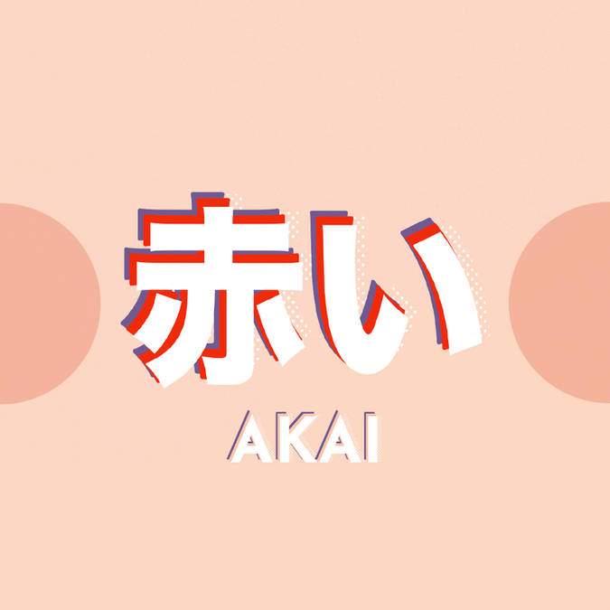 Typeadjective_JAPANESE_A1.png