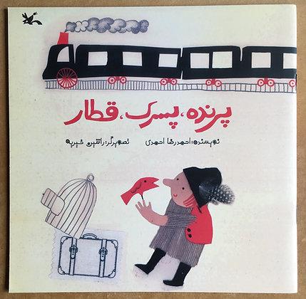 『鳥と少年と列車』