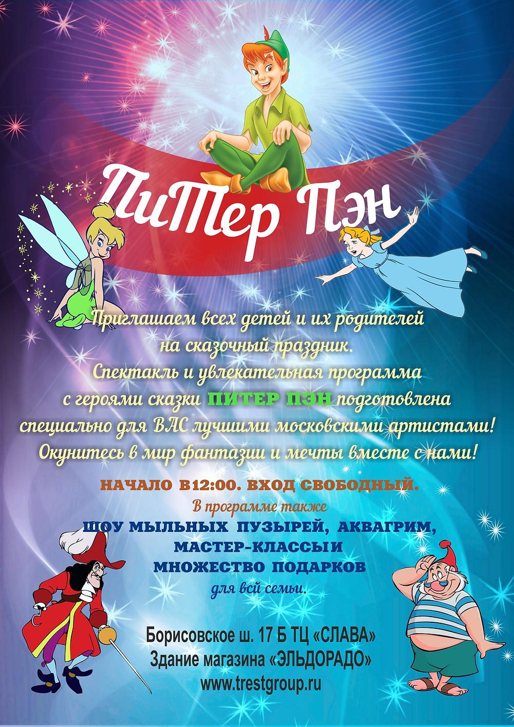 5 февраля в 12-00 в ТЦ Слава, Борисовское шоссе, 17 Б, состоится сказочный праздник с героями из сказки Питер Пэн! Вход свободный! Ждем всех в гости.