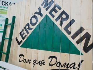 Leroy Merlin рассказал о развитии e-commerce