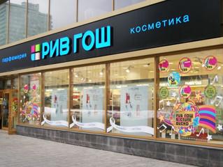 В 2016 году выручка «Рив Гош» составила 40 млрд рублей