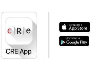 CRE App – мир коммерческой недвижимости в кармане – мир коммерческой недвижимости в кармане