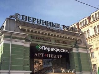 X5 открыли юбилейный «Перекресток» в Санкт-Петербурге
