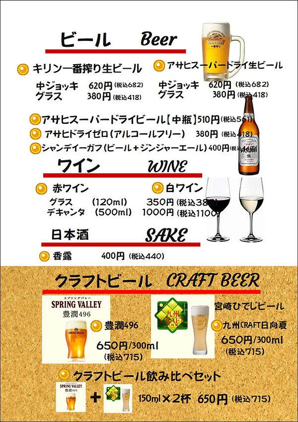 drink 1 (1).JPG