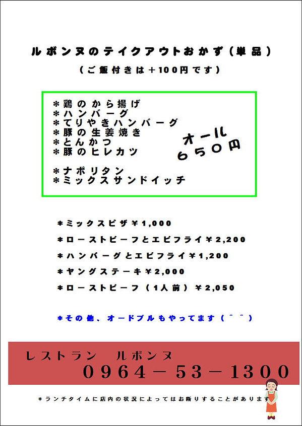 メニュー6.JPG