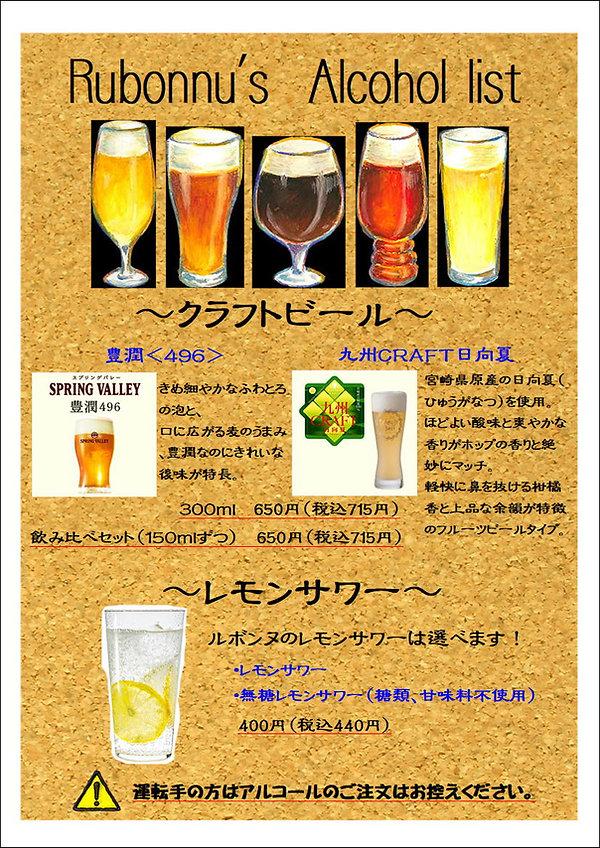 drink hyousi (1).JPG