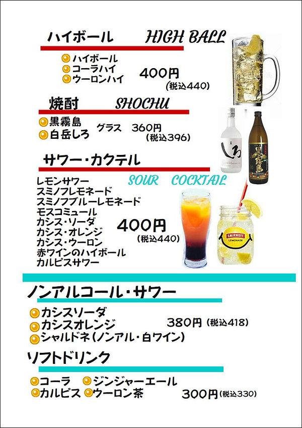 drink 2 (1).JPG