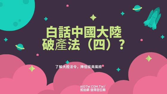 白話中國大陸破產法(四)?了解大陸法令,降低經營風險|中國大陸商務法律|海內外商標、著作權註冊申請|賀田網