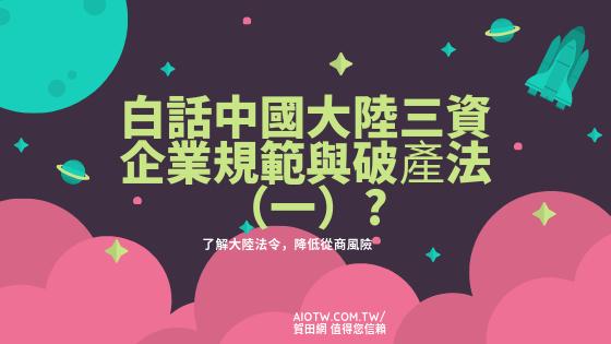 白話中國大陸三資企業規範與破產法(一)?|中國大陸商務法律|海內外商標、著作權註冊申請|賀田網