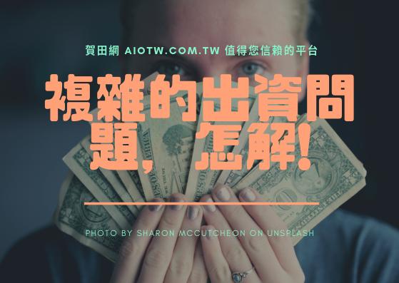 小林赴陸賺錢記必懂白話大陸公司法(三),出資錯綜複雜怎解?|中國大陸商務法律|海內外商標、著作權註冊申請|賀田網