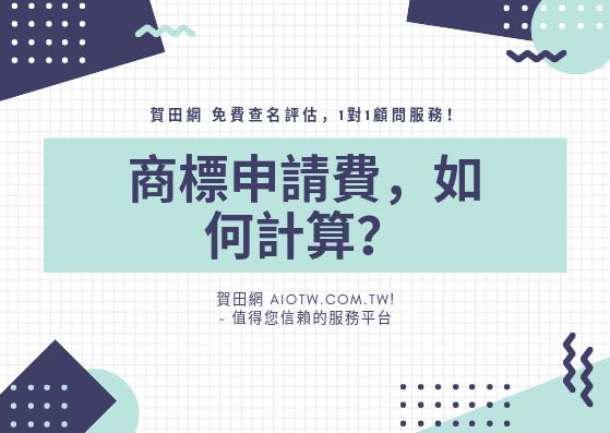 商標註冊費用?事務所,到底貴在哪裡?大雄創業了!|中國大陸商務法律|海內外商標、著作權註冊申請|賀田網