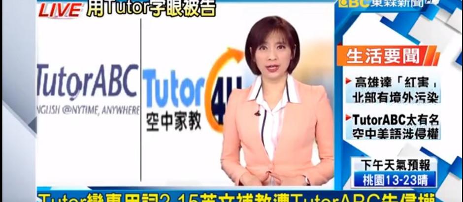 TutorABC展開商標清除行動?