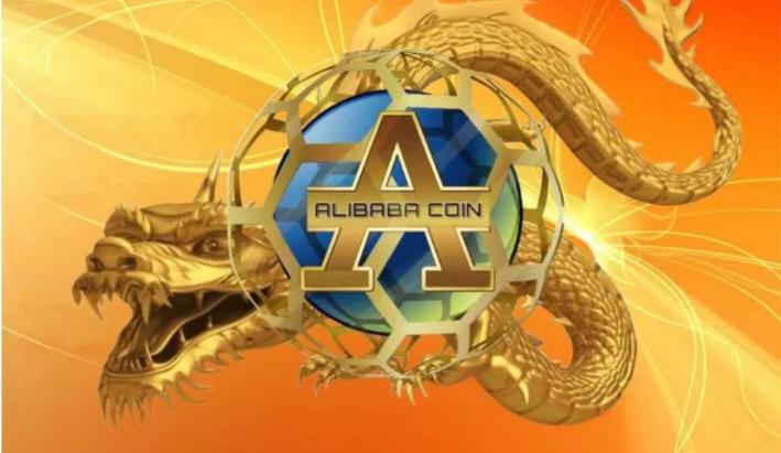 """""""阿裡巴巴幣""""宣布與阿裡達成商標糾紛和解"""