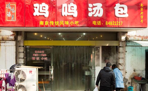 """寧蘇兩地名小吃商標大戰南京""""雞鳴湯包""""贏了"""
