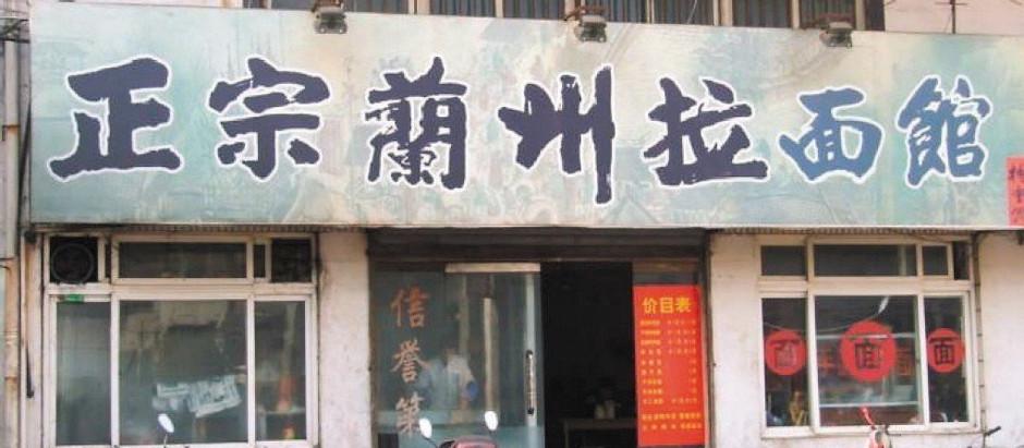蘭州牛肉拉麵商標有解 北京智慧財產權法院宣判