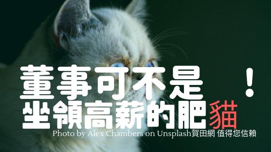 小林赴陸賺錢記必懂白話大陸公司法(五),董事可不是坐領高薪的肥貓啊!|中國大陸商務法律|海內外商標、著作權註冊申請|賀田網