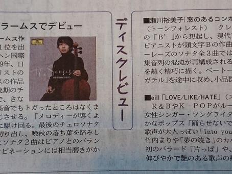 12/1日本経済新聞・夕刊「ディスクレビュー」に掲載されています📖✨