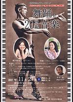 舞踊と20世紀音楽-チラシA4オモテのコピー.jpg