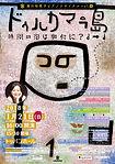 瀬川裕美子リサイタルvol.6 ドゥルカマラ島チラシ表面.jpg