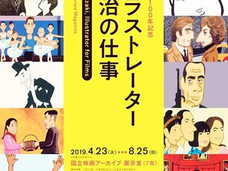 国立映画アーカイブ National Film Archive of Japan『キネマ旬報』創刊100年記念企画~@国立映画アーカイブ(京橋)