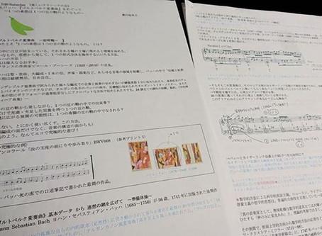 バッハ『ゴルトベルク変奏曲』をめぐって~1つの楽想は1つの豆の鞘のようなもの~