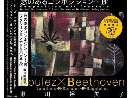 明日はポッキーの日11/11!!!!ヽ(・∀・)ノ💗「窓のあるコンポジション~B'」ノタシオン⇔ソナタ⇔バガテル CD発売!