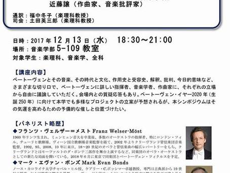 ボンズ『聴くことの革命』&指揮:フランツ・ウェルザー=メスト&近藤譲!!