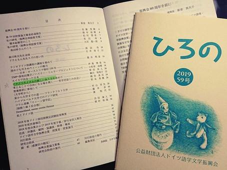 ドイツ語学文学振興会発行『ひろの』誌 掲載「ピアノリサイタルの新しいあり方」