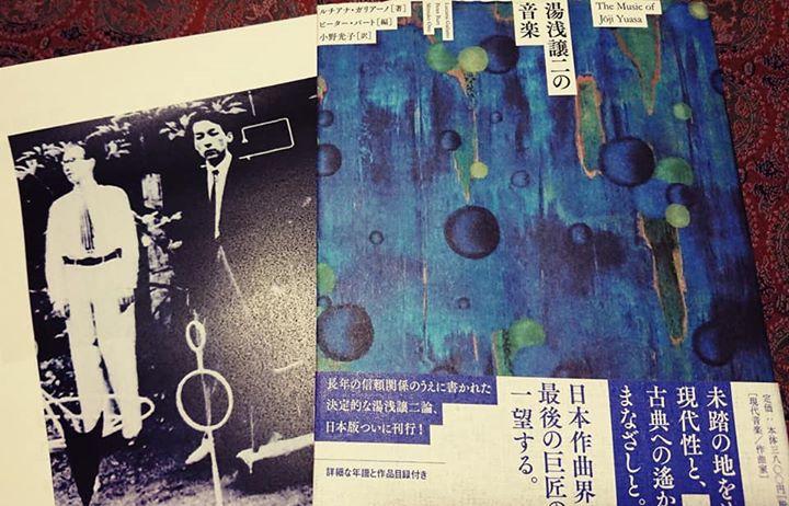 『湯浅譲二の音楽』ルチアナ・ガリアーノ著  ピーター・バート編 小野光子訳_表紙