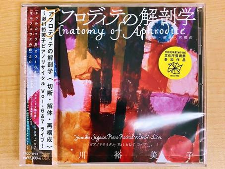 《アフロディテの解剖学 Anatomy of Aphrodite --切断・解体・再構成--》 ~瀬川裕美子ピアノリサイタルvol.6&7ライブ~