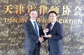 Tianjin Lawyers Association, Jaap Bosman