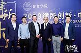 Jaap Bosman Shanghai Intelligeast 2019 3