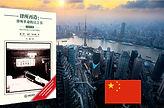 Chinese edition.JPG