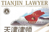 Tianjin Lawyers Magazine, Death of a Law