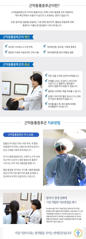 200918_근막동통증후군.jpg