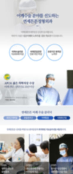 수술클리닉.jpg