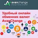Онлайн обменник криптовалют AvanChange