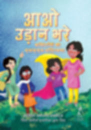 Cover-draft_Hindi_2_edited.jpg
