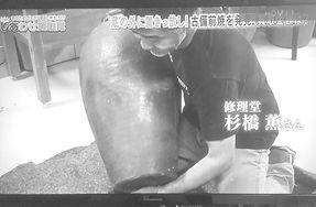 TV取材 古備前修理