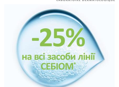 01.09.2020 - 30.09.2020 акція від Bioderma на лінію Sebium -25%*