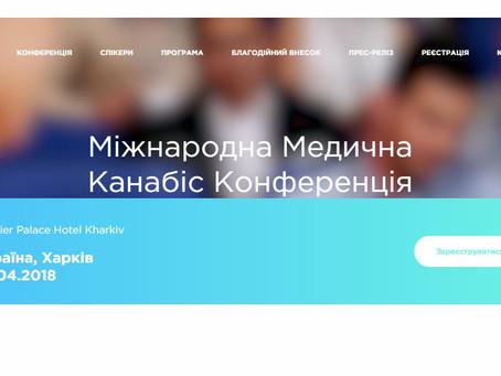 20 квітня у Харкові відбудеться Міжнародна Медична Канабіс Конференція