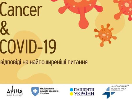 Відповіді на найпоширеніші запитання онкопацієнтів про коронавірус