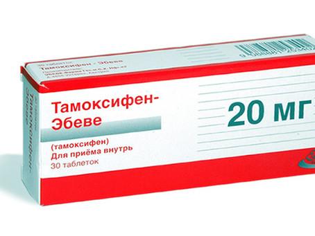 Тамоксифен: какие препараты снижают его эффективность