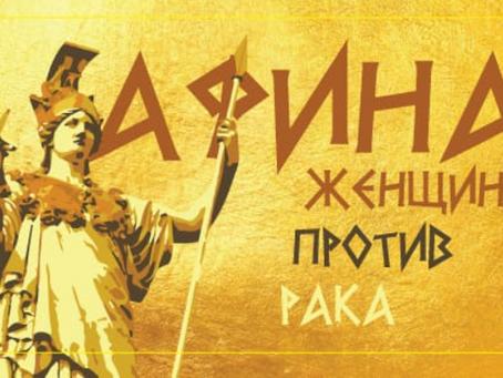 """Спільноту """"Афіна"""" відкрили для пацієнтів-чоловіків"""