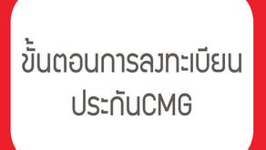 ขั้นตอนการลงทะเบียนการประกันสินค้าของ CMG