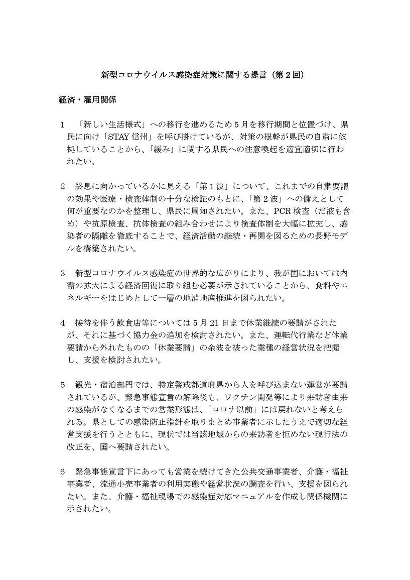新型コロナウイルス感染症対策に関する提言(第2回)(本文)_page-0001.