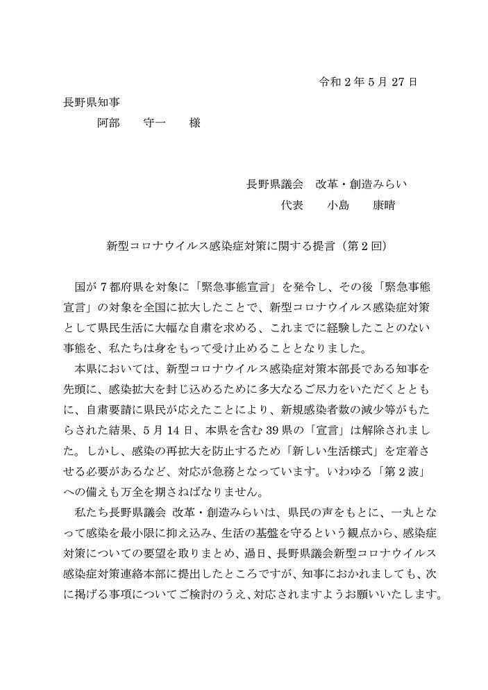 新型コロナウイルス感染症対策に関する提言(第2回)   (表書き・知事あて)_p