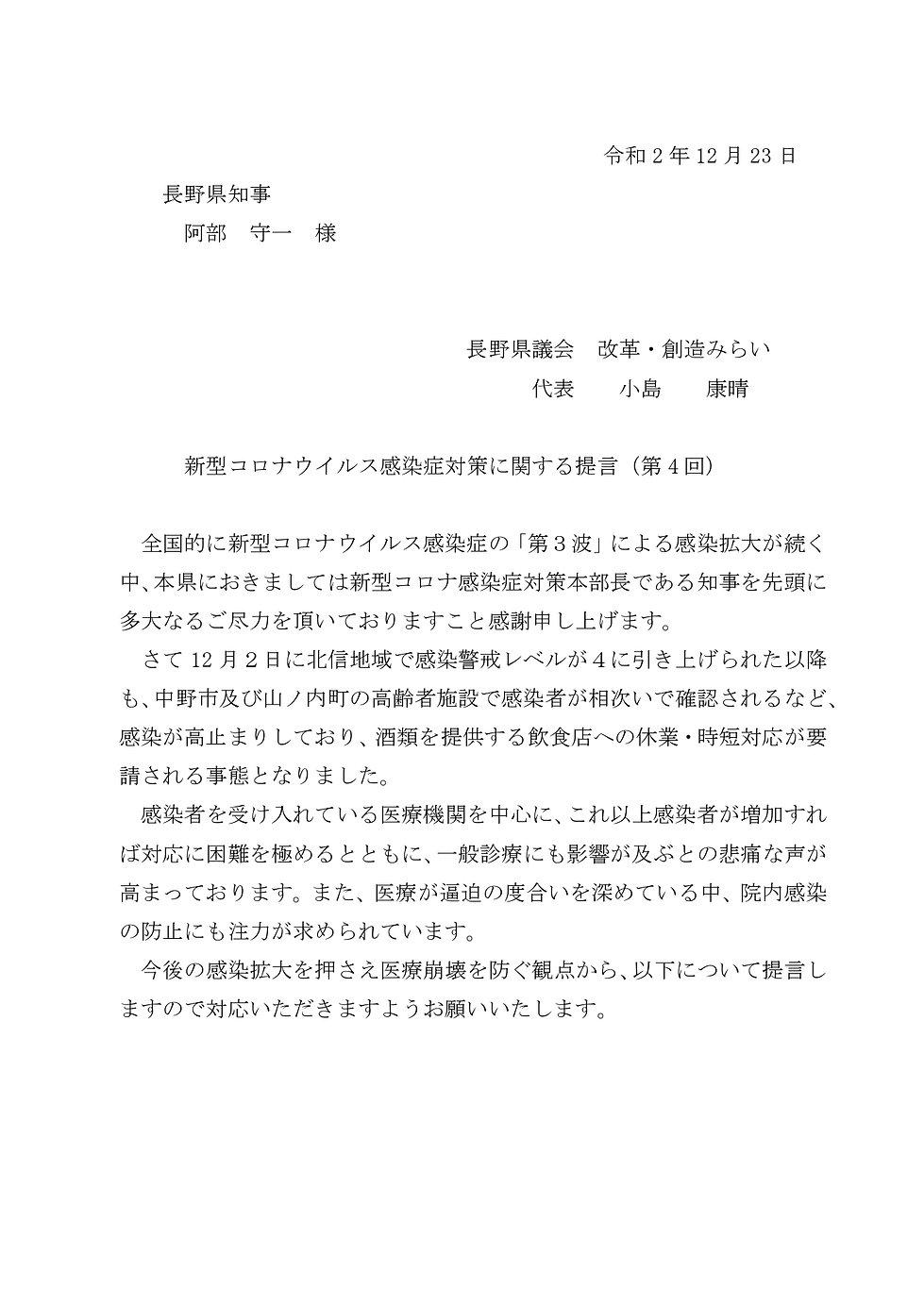 新型コロナ提言(第4回)   (表書き・知事あて)_page-0001.jpg